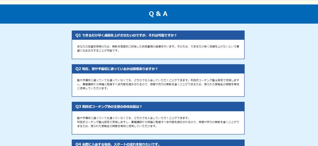 ランディングページの構成「よくある質問」