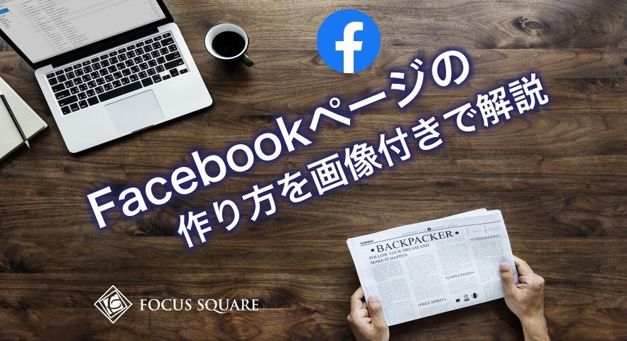 5分で作成!Facebookページの作り方を画像付きで紹介