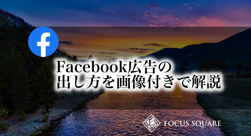 Facebook広告の出し方を画像付きで解説