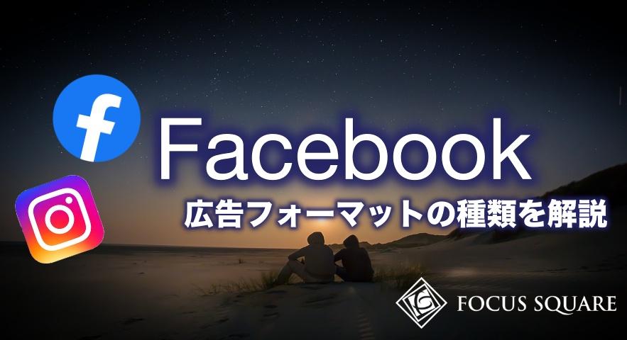 Facebook広告のフォーマット11種類を徹底解説