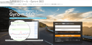 seoの検索順位チェックツール「Gyro-n SEO」