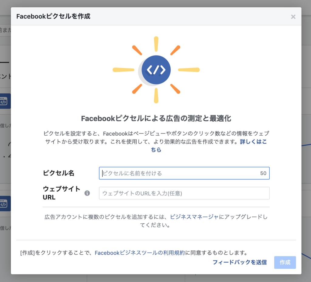 Facebookピクセルを設定する②