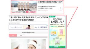 Google広告の種類の1つのディスプレイ広告です。