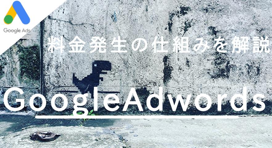 googleadwordsの料金発生の仕組みを解説!