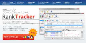seoの検索順位チェックツール「RankTracker