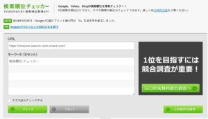 seoの検索順位チェックツール13選