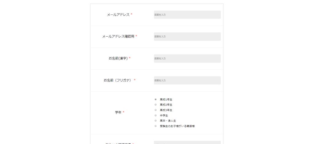 ランディングページの構成「申し込みフォーム」