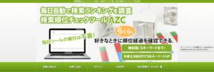 seoの検索順位チェックツール「AZC」