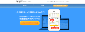 seoの検索順位チェックツール13選「BULL」