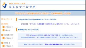 seoの検索順位チェックツール「GRC」