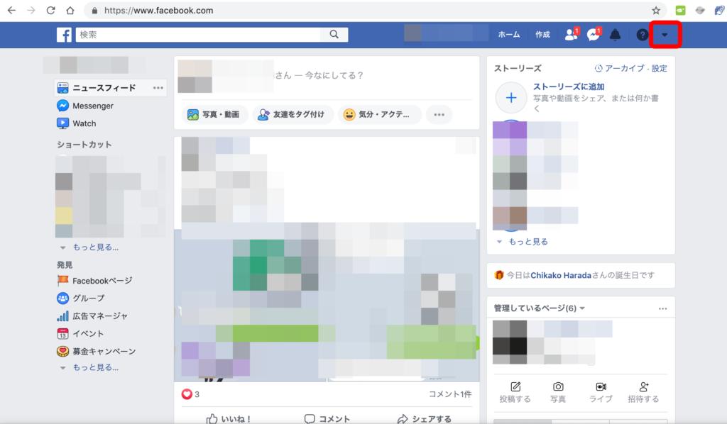 Facebookページの作り方(パソコン版)①