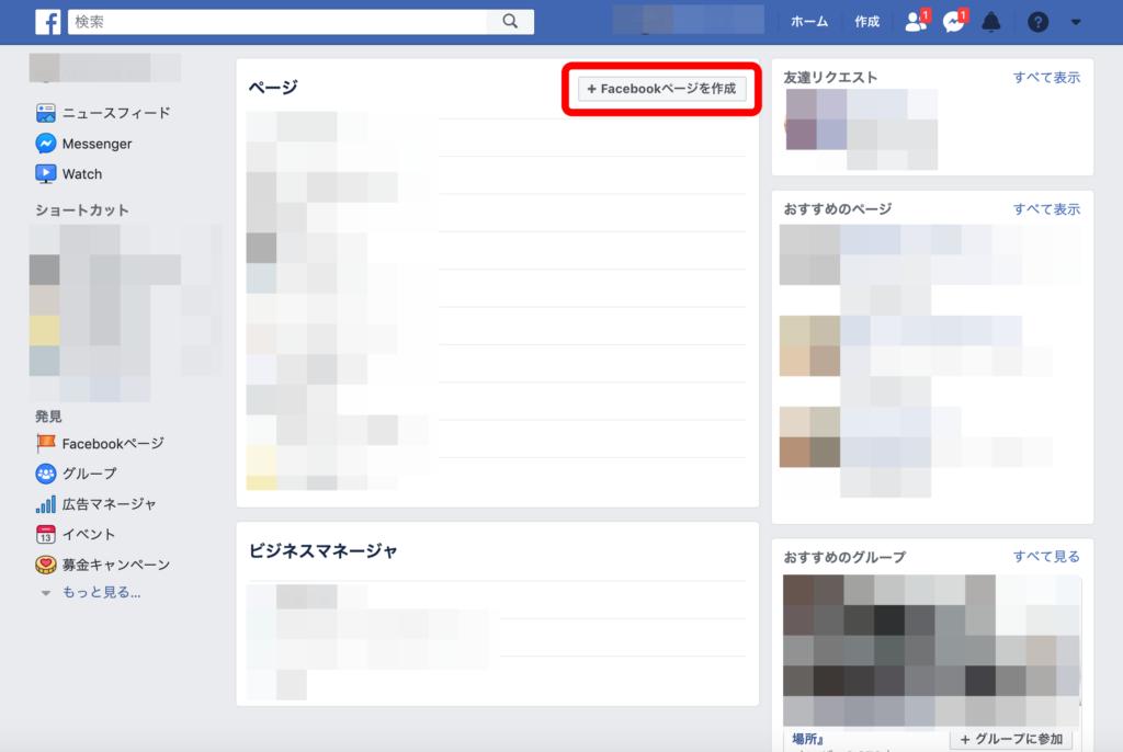 Facebookページの作り方(パソコン版)②