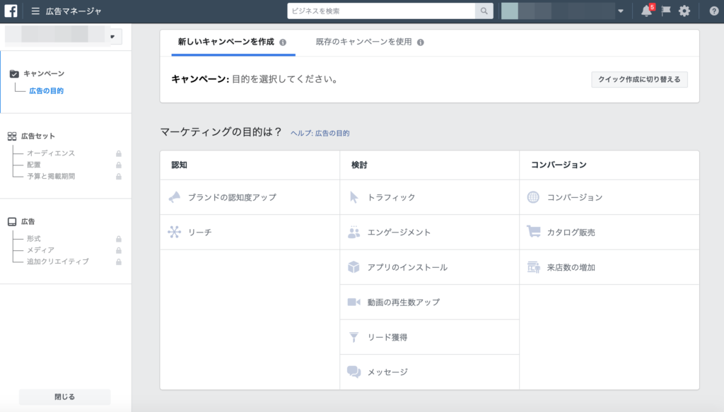 Facebook広告の目的を決める②