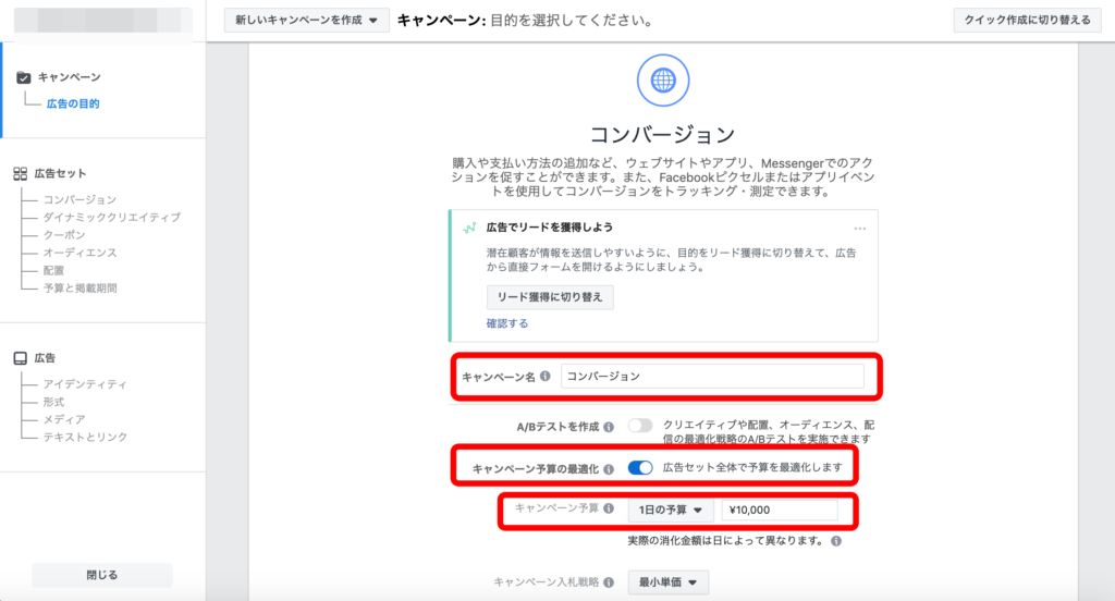 Facebook広告の目的を決める③