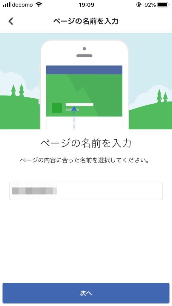 Facebookページの作り方(スマホ版)③
