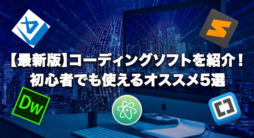 【最新版】コーディングソフトを紹介!初心者でも使えるオススメ5選
