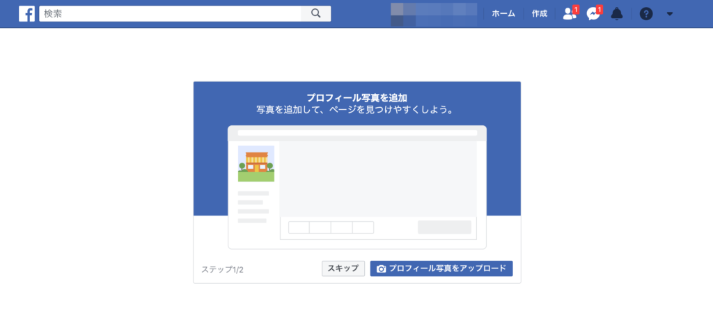Facebookページの作り方(パソコン版)④
