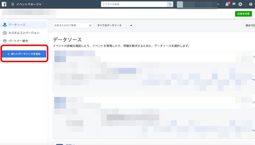 Facebookピクセルを設定する①