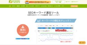 seoの検索順位チェックツール「KEYEORD FINDER」
