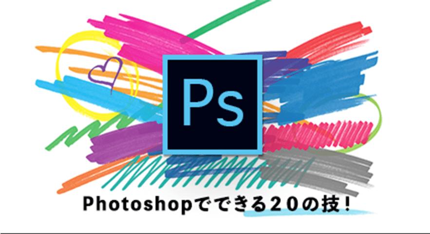 Photoshopでできる20の技!