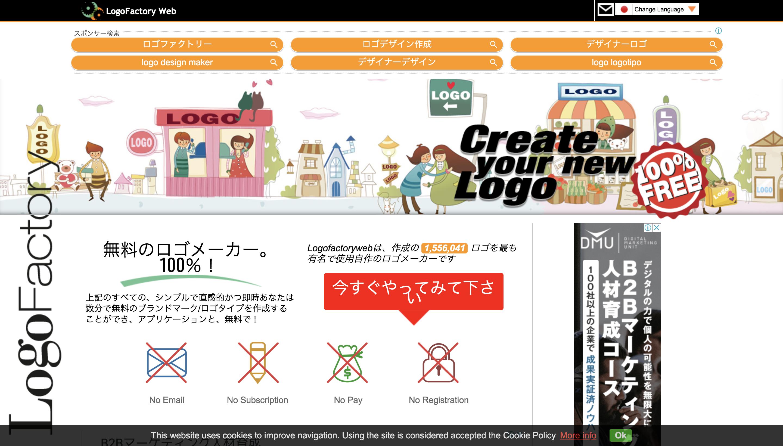 ロゴ制作ソフトのLogo Factory Web