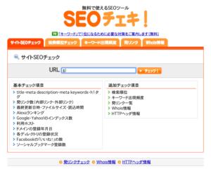 seoの検索順位チェックツール「seoチェキ!」