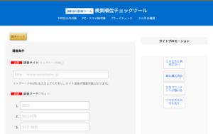 seoの検索順位チェックツール「seoピッシュ」