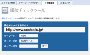 seoの検索順位チェックツール「seotools」