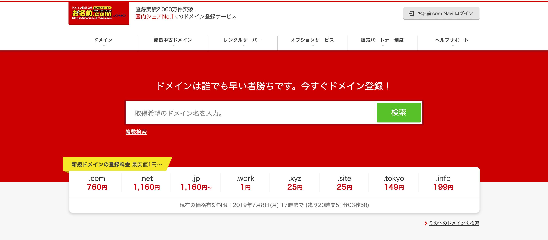 おすすめのドメイン取得サービス「お名前.com」