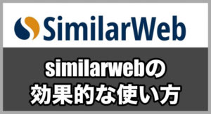similarwebの効果的な使い方