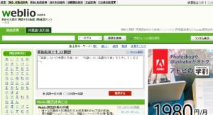 類義語を検索する際にはweblioを使用しましょう。