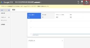使っているグーグルアドワーズのアカウントで「ツールと設定」を選択します。