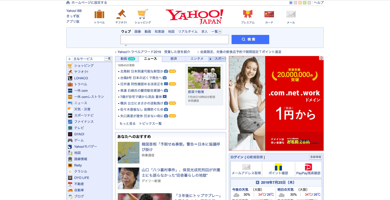 独自ドメイン・サブディレクトリ・サブドメインの違い「Yahoo!のトップページ」