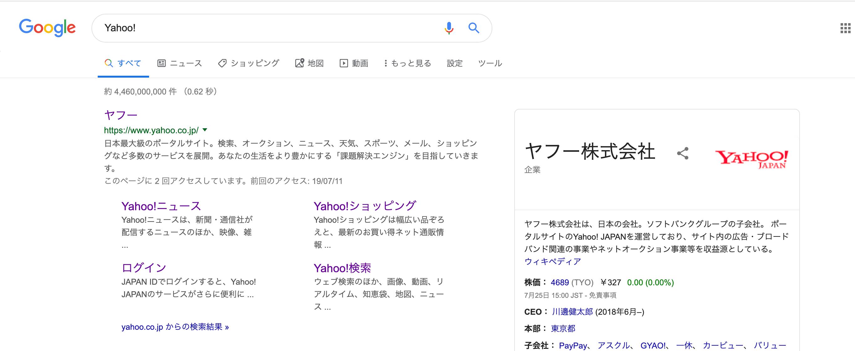 独自ドメイン・サブディレクトリ・サブドメインの違い『「サブドメイン」のGoogleで「Yahoo! 」と検索する』