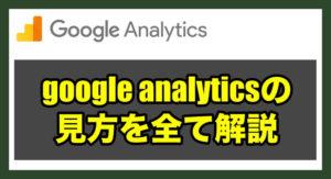 google analyticsの見方を全て解説