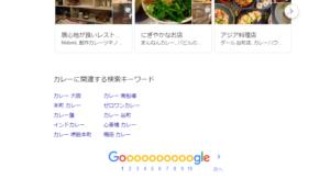 他にもメインキーワードの選出に使えるのが、「検索サジェスト」です。