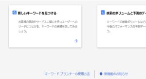 項目の中から、「新しいキーワードと広告グループの候補を検索」を選択。