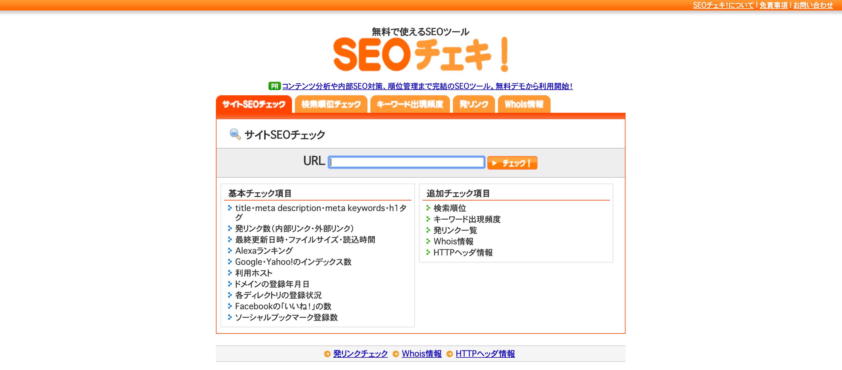 自社Webサイト解析に使えるツール「SEOチェキ!」